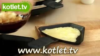 Raclette jak działa - KOTLET.TV