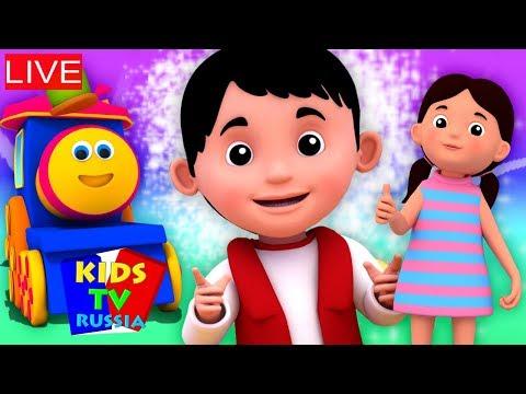 🔴 Kids Tv Russia - детские песни | мультфильмы для детей - Познавательные и прикольные видеоролики