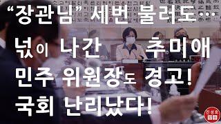 김도읍에 사과했던 추미애, 국회서 이상한 행동! (진성…