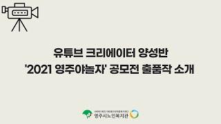 영주노복 유튜브크리에이터 양성반 공모전 출품작 소개2 …
