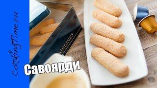 САВОЯРДИ - очень вкусное бисквитное печенье для ТИРАМИСУ - дамские пальчики / простой рецепт /