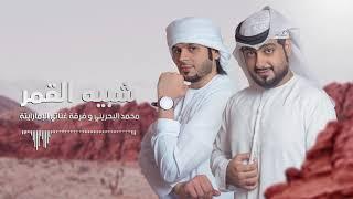 محمد البحريني و فرقه غناتي- شبيه القمر  2020