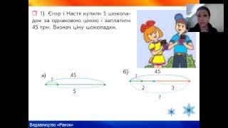 Математика. 4 клас. Методика навчання розв'язування задач на пропорційне ділення.
