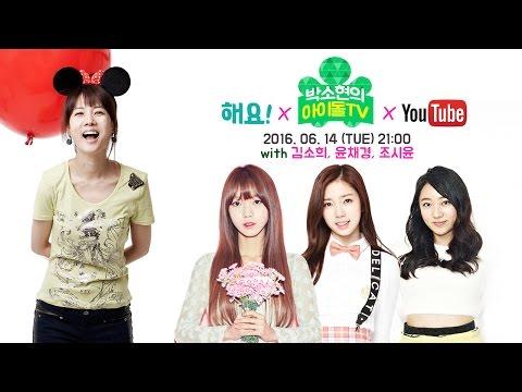 [Live idol TV] 박소현의 아이돌TV (with Produce 101 / KimSoHee, YoonChaeKyung, ChoShiYoon)