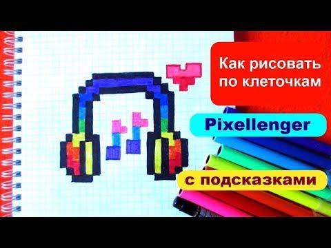 Как рисовать по клеточкам Простые Наушники How to Draw headphones Pixel Art