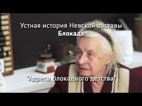 Устная история Невской заставы. Блокада. Вып.9. Адреса блокадного детства.