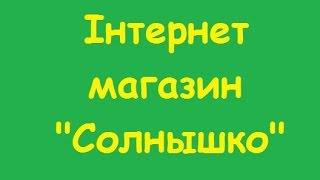 интернет магазин одежды Украина женской  низкие цены недорого  качественной 777
