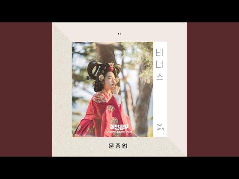 Youtube: Venus (feat. VIINI) / Moon Jong Up
