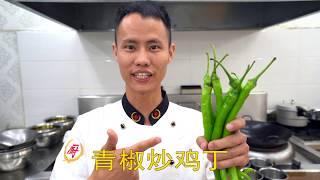 """厨师长教你:""""青椒炒鸡丁""""的家常做法,开胃又下饭,味道很赞 Spicy Chicken with green pepper"""