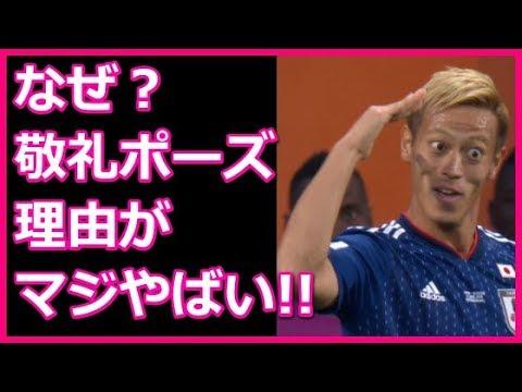 本田圭佑、岡崎との「敬礼ポーズ」が可愛い!? なぜ敬礼パフォーマンス?理由と由来がヤバすぎる!
