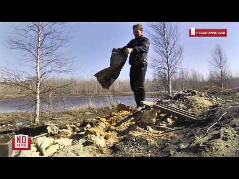Российский Чернобыль: открытая зона, с тоннами бесхозного тротила- это Красноуральск