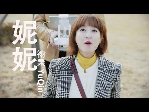 那對夫妻【妮妮 Nini】cover - Gladish 祤琹 YuQin ( Fan's Made 1080HD Lyrics Video)