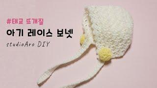 [뜨개질] 코바늘로 아기 레이스보넷 뜨기(0~3M 무료…