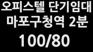홍대 상암동 단기임대 마포구청역1분