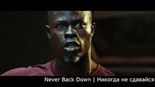 Момент из фильма Никогда не сдавайся | Never Back Down