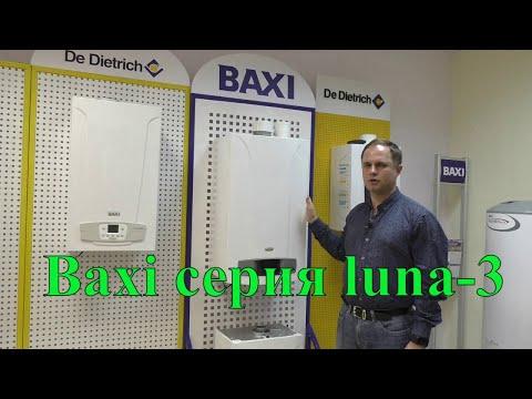Настенный газовый котел Baxi серия Luna-3