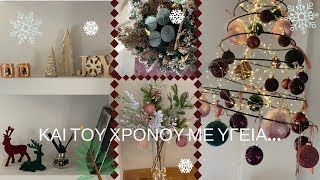 CHRISTMAS DECORATION VLOG || GIO DREVELI ||