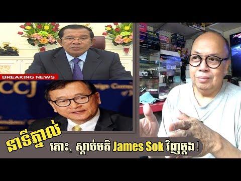 នាទីរឿងភ្នាល់! ជាមួយជេមសុខម្ដង _ James Sok talking about Sam Rainsy's bet with Hun Sen, Kem Sokha