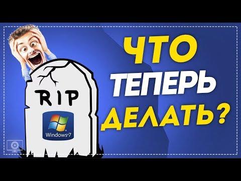 Поддержка Windows 7 окончена! Что делать?