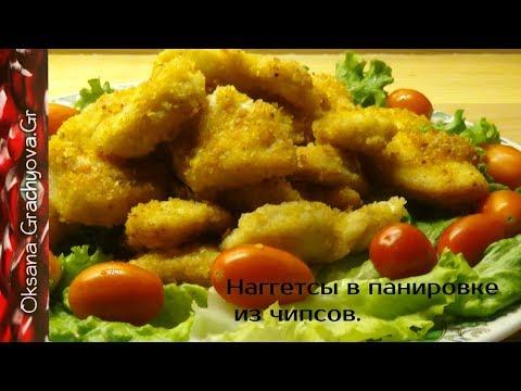 Наггетсы из куриной грудки с чипсами