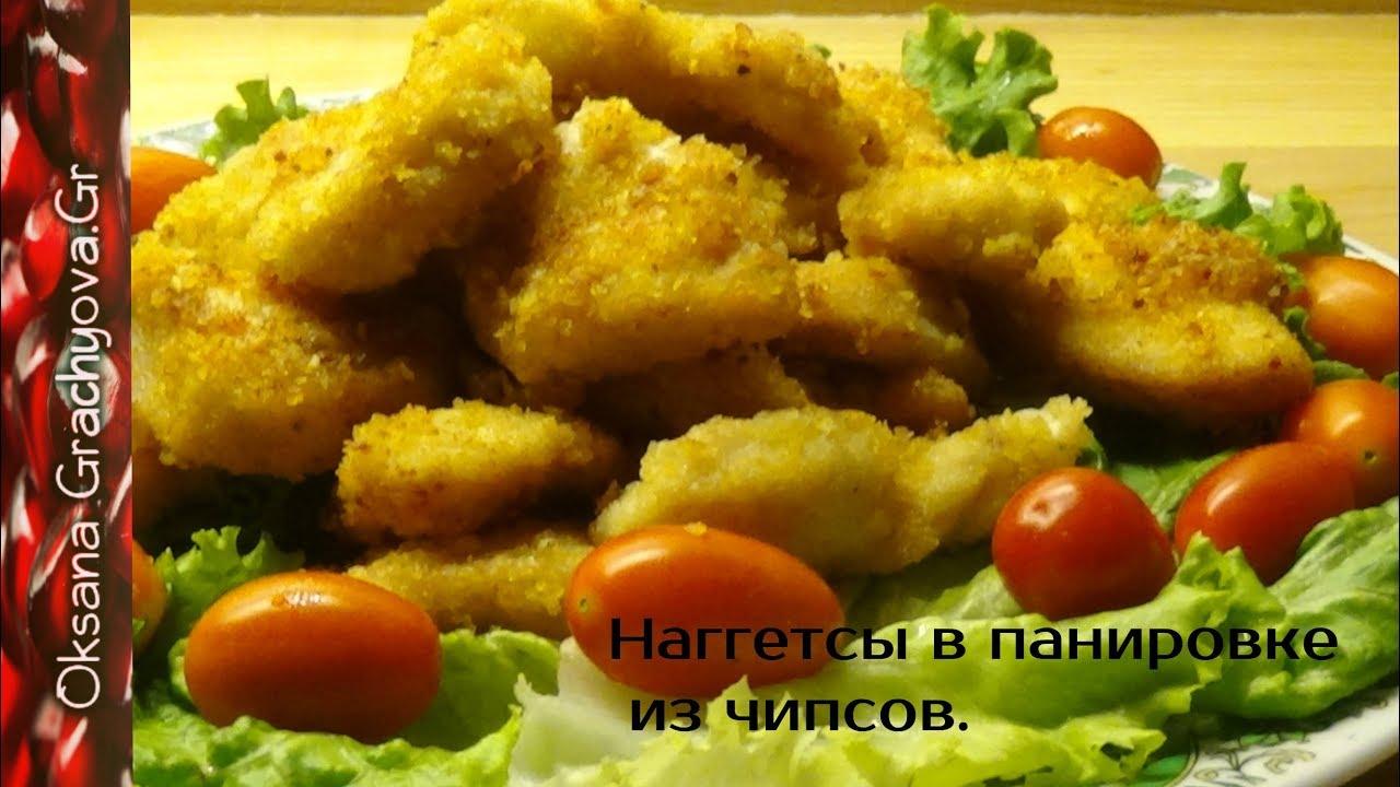 Наггетсы из куриной грудки с чипсами — pic 9