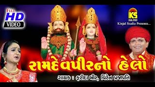 Original Ramdevpir No Helo 2015 | FULL HD VIDEO | Gujarati New Ramdevpir Songs