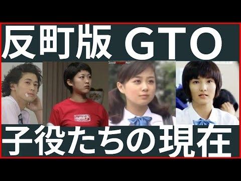 あの人は今、反町隆史版『GTO』生徒役だった人たちの現在【動画ぷらす】
