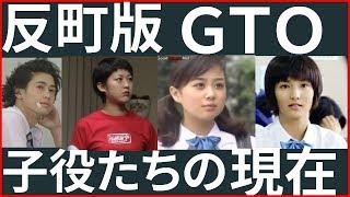あの人は今、反町隆史版『GTO』生徒役だった人たちの現在【動画ぷらす】...