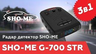 SHO-ME G-700 STR | Видео работы радар-детектора sho-me g700 str против радара