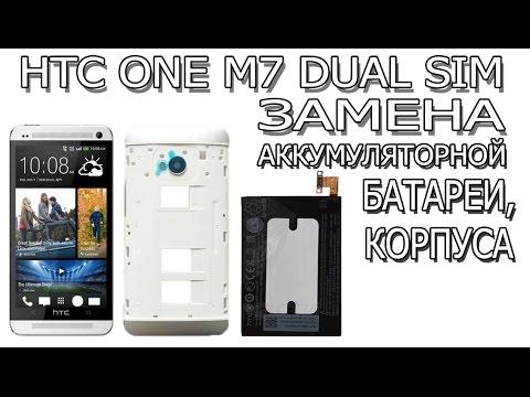 Как заменить аккумуляторную батарею и корпус на HTC One M7 ...