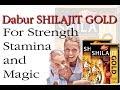 dabur shilajit gold capsule benefits uses in hindi 2017 | शिलाजीत के फायदे हिन्दी में dabur shilajit