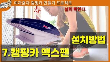 7. 맥스팬 설치 방법/설치 비용/맥스팬 설명서/maxfan/여자혼자 캠핑카 만들기