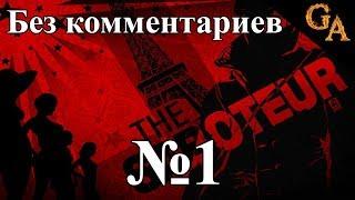 the Saboteur прохождение без комментариев #1 - Дай жару