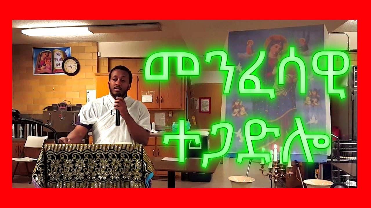 Eritrean Orthodox Tewahdo Sibket by Deacon Bsrat Mogos  || መንፈሳዊ ተጋድሎ || Spiritual Struggle