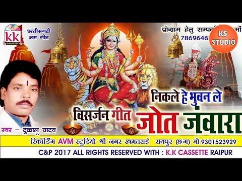 Nikle He Bhuvan Le Jyot Jawara // Dukalu Yadav // Visarjan Geet // KS STUDIO