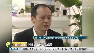 [中国财经报道]5G手机全面普及还需要多久| CCTV财经