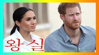 메건 마클과 해리 왕자는 '왕실 소란의 중심'이 될 것…