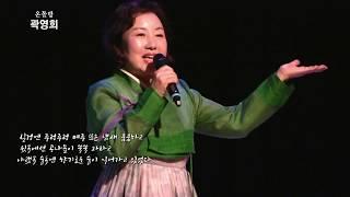 시낭송 곽영희-온돌방[조향미詩] (쟁이와꾼 콘서트201…