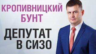 Депутат в СИЗО    Кропивницкий бунт   Ярослав Бублик