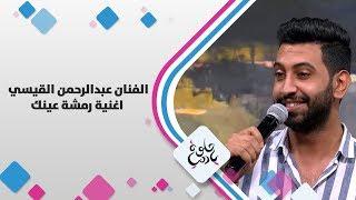 الفنان عبدالرحمن القيسي - اغنية رمشة عينك