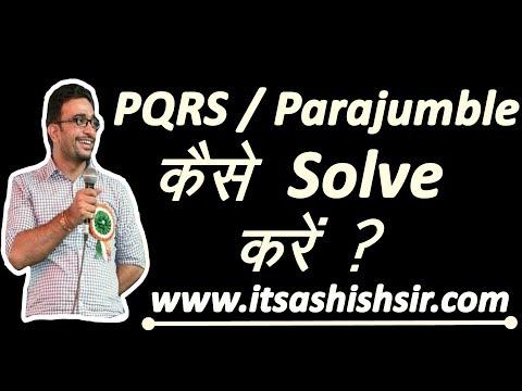 PQRS / Parajumble कैसे Solve करें ?