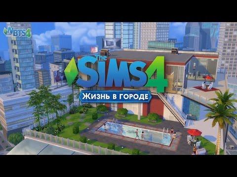 """Как скачать Sims 4 пиратку """"Жизнь в городе""""?"""