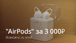 """""""AirPods"""" за 3 000₽"""