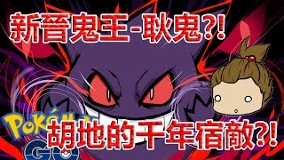 【Pokémon GO】新晉鬼王耿鬼?!(耿鬼這實力確定是胡地的宿敵?!)