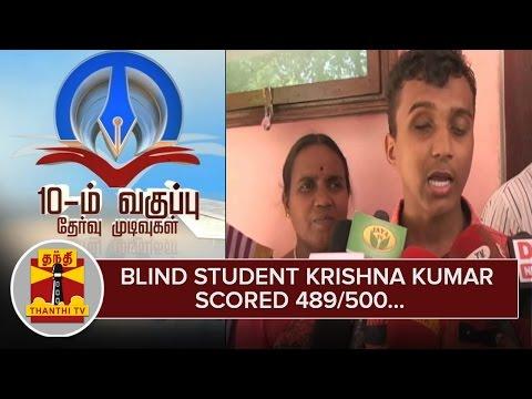 Blind Student Krishna Kumar scored 489/500 in Tamil Nadu SSLC Exams - Thanthi TV