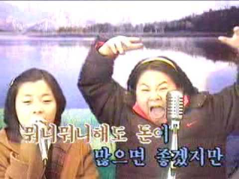 Dos chinas (coreanas) cantando ..Money..