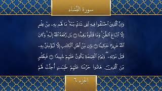 Holy Qur'an Recitation | Part 6 | #Ramadan2021 | تلاوتِ قرآن مجید