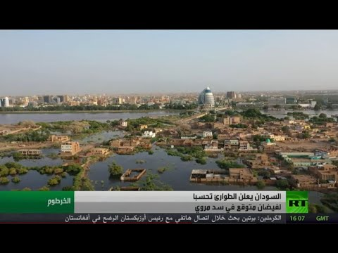 السودان: حالة الطوارئ لمواجهة فيضان متوقع
