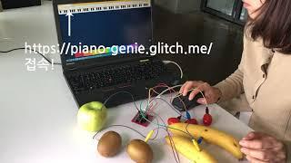 [STEAM 프로그램] A.I.도레미 3차시 영상 : …