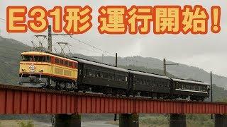 【大井川鉄道】元西武鉄道E31形(E34) デビュー記念特別列車【往路~千頭入換~復路】